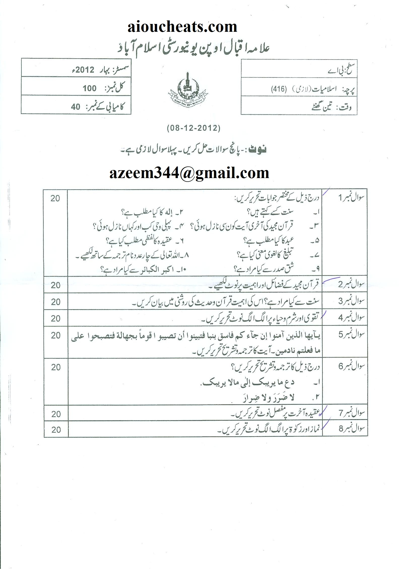 aiou old paper 416 Spring 2012