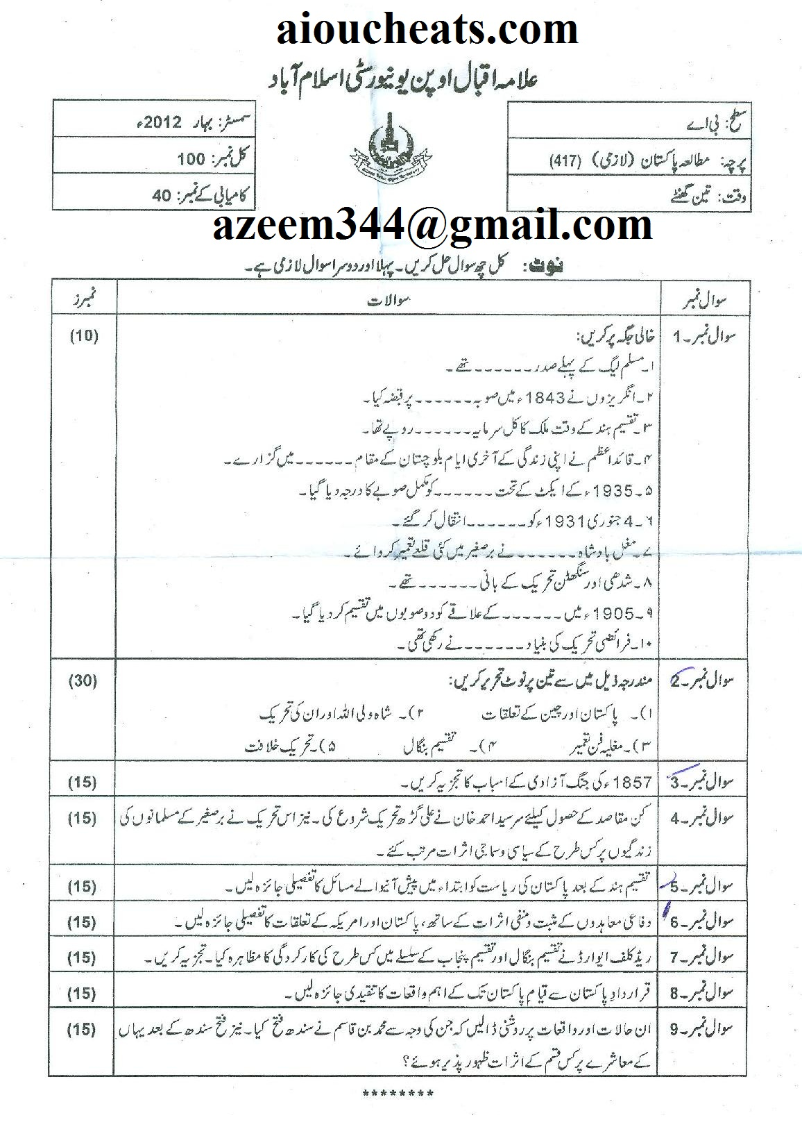 aiou old paper of 417