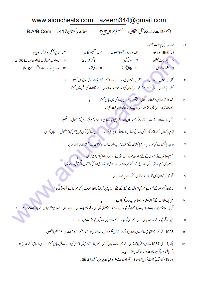 aiou assignment question paper spring 2013 This educatin providing all helping material like old papers, assignments, sample of project proposals, thesis, contacts, addresses and all other education help shall be available on this website related to universities, boards in pakistan.