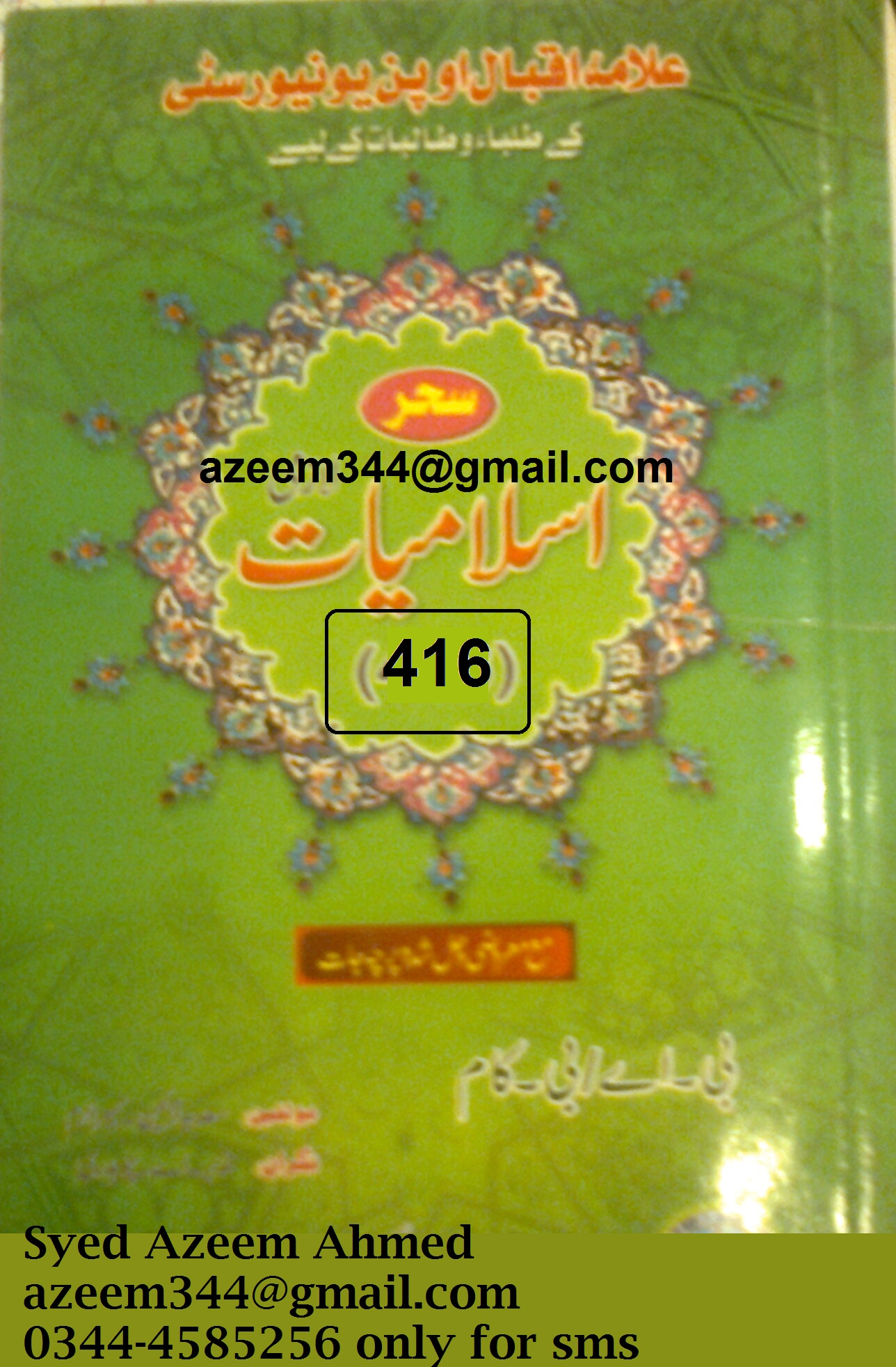 Islamiyat Book Pdf For Ba