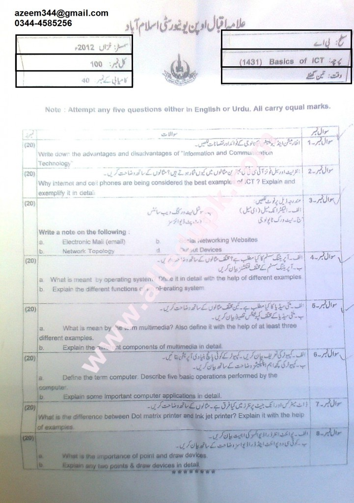 ICT code 1431 Past papers of AIOU